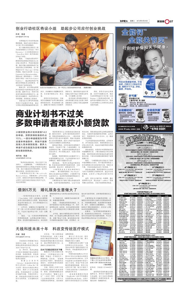 Wireless medical article on Singapore Chinese Newspaper