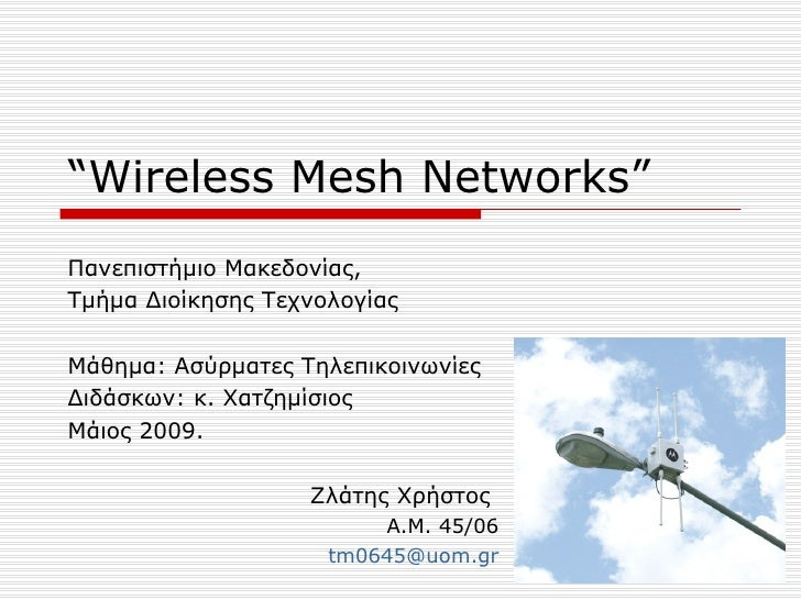 """Wireless Mesh Networks"" Πανεπιστήμιο Μακεδονίας, Τμήμα Διοίκησης Τεχνολογίας  Μάθημα: Ασύρματες Τηλεπικοινωνίες Διδάσκων:..."