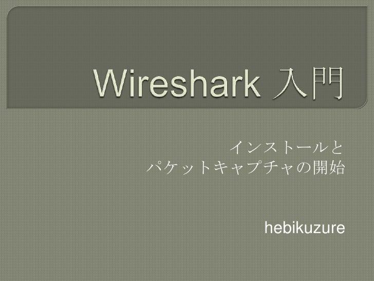 Wireshark入門<br />インストールとパケットキャプチャの開始<br />hebikuzure<br />