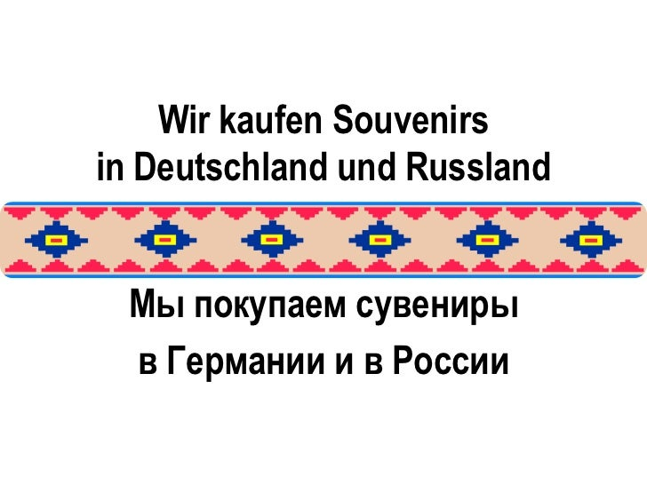 Wir kaufen Souvenirsin Deutschland und Russland Мы покупаем сувениры в Германии и в России