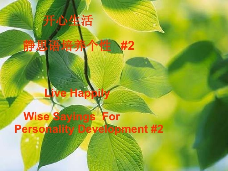 开心生活 静思语培养 个性  #2 Live Happily Wise Sayings  For  Personality Development #2