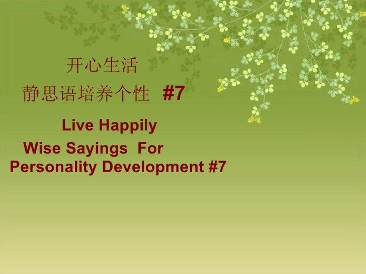 开心生活 静思语培养 个性  #7 Live Happily Wise Sayings  For  Personality Development #7