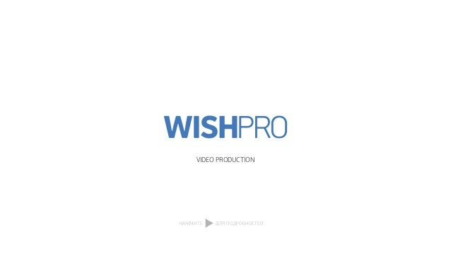VIDEO PRODUCTION НАЖМИТЕ ДЛЯ ПОДРОБНОСТЕЙ