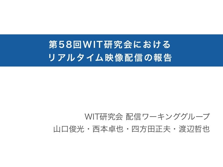 W I T 5 3