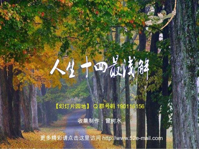 人生十四最淺解 (With animation & music)