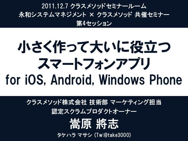 [ESM_CM セミナー]小さく作って大いに役立つスマートフォンアプリ(CYCLONE)公開用