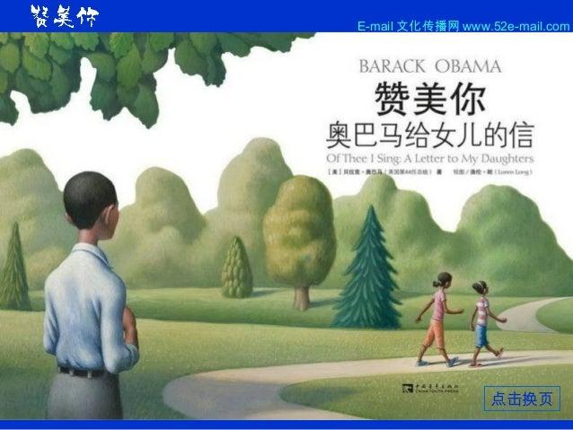 点击换页E-mail 文化传播网 www.52e-mail.com
