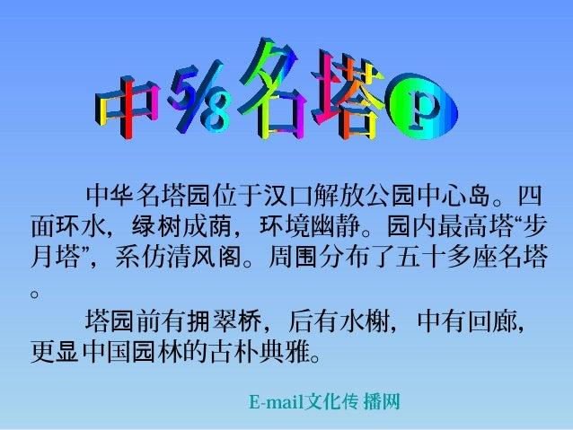 中華名塔 (With music)