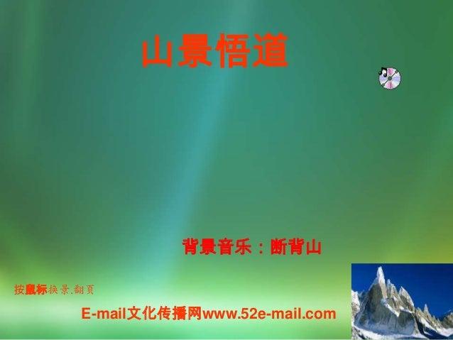 按鼠标换景.翻页背景音乐:断背山E-mail文化传播网www.52e-mail.com山景悟道