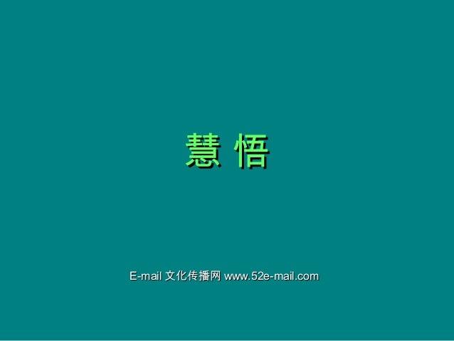 慧 悟慧 悟E-mailE-mail 文化传播网文化传播网 www.52e-mail.comwww.52e-mail.com