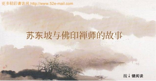 蘇東波與佛印禪師的故事 (With music)