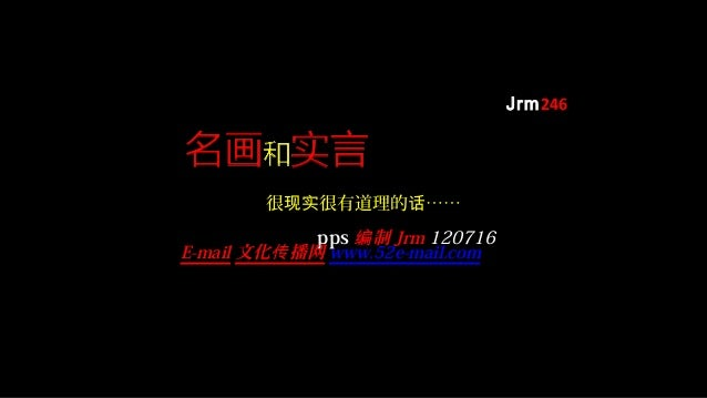 很 很有道理的 ……现实 话Jrm246pps 制编 Jrm 120716E-mail 文化 播网传 www.52e-mail.com