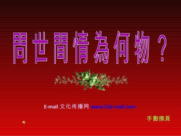手動換頁E-mail 文化传播网 www.52e-mail.com
