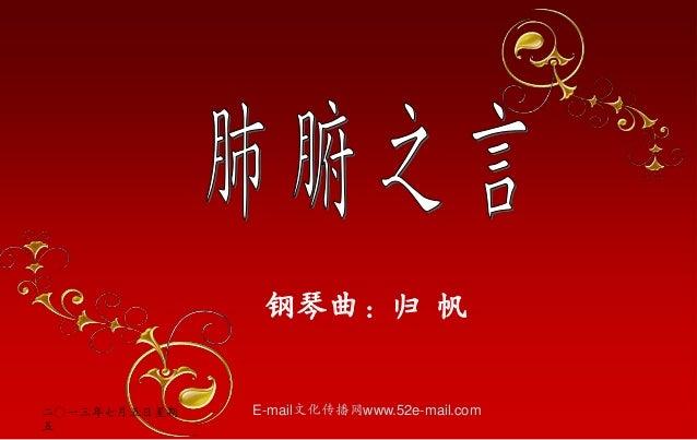 二○一三年七月五日星期 五 钢琴曲:归 帆 E-mail文化传播网www.52e-mail.com