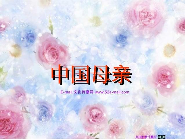 中国母亲中国母亲 点击此箭头翻页 E-mail 文化传播网 www.52e-mail.com