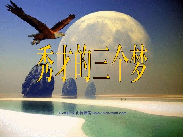 秀才的三个梦 (With music)