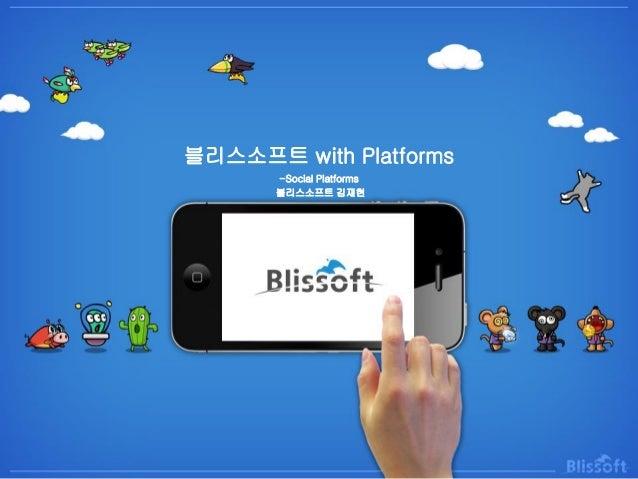블리스소프트 with Platforms -Social Platforms 블리스소프트 김재현