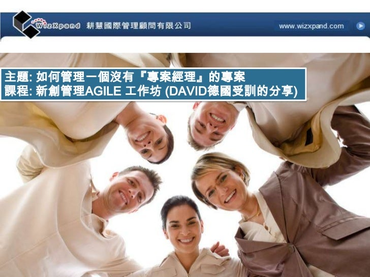 主題: 如何管理一個沒有『專案經理』的專案課程: 新創管理AGILE 工作坊 (DAVID德國受訓的分享)