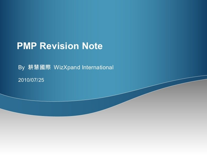 PMP Revision Note By  耕慧國際  WizXpand International 2010/07/25