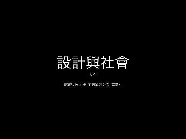 設計與社會 3/22 ! 臺灣科技大學 工商業設計系 蔡敦仁