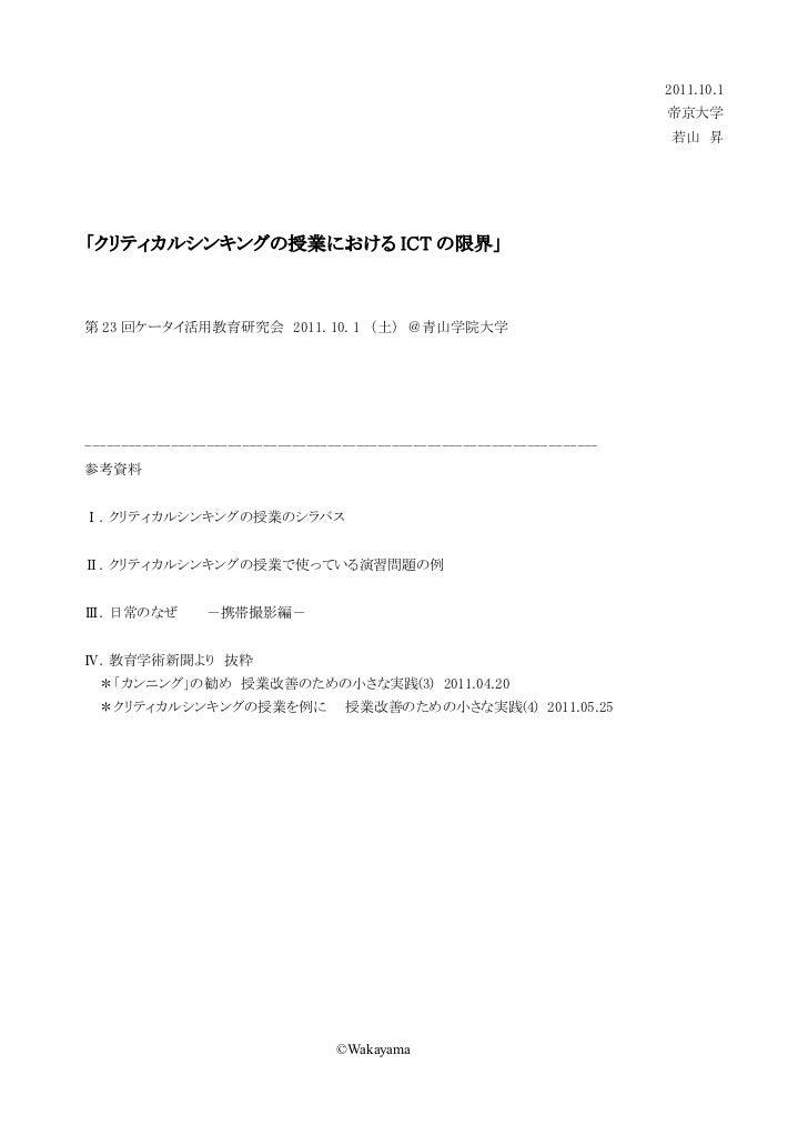 Wkayama 20111001