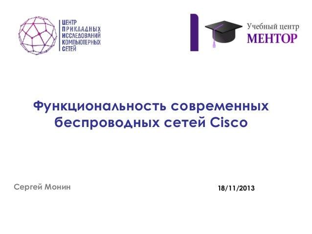 Функциональность современных беспроводных сетей Cisco  Сергей Монин  18/11/2013