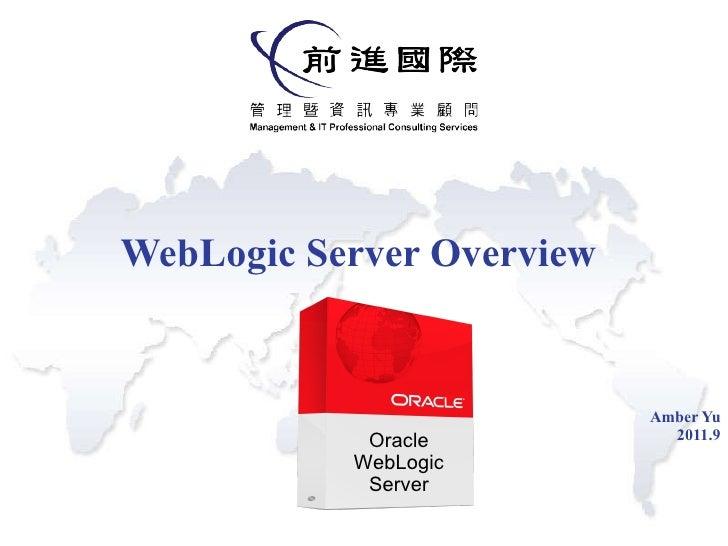 WebLogic Server Overview   Amber Yu 2011.9 Oracle WebLogic Server