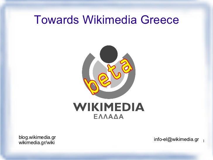 Towards Wikimedia Greeceblog.wikimedia.gr        info-el@wikimedia.gr   1wikimedia.gr/wiki