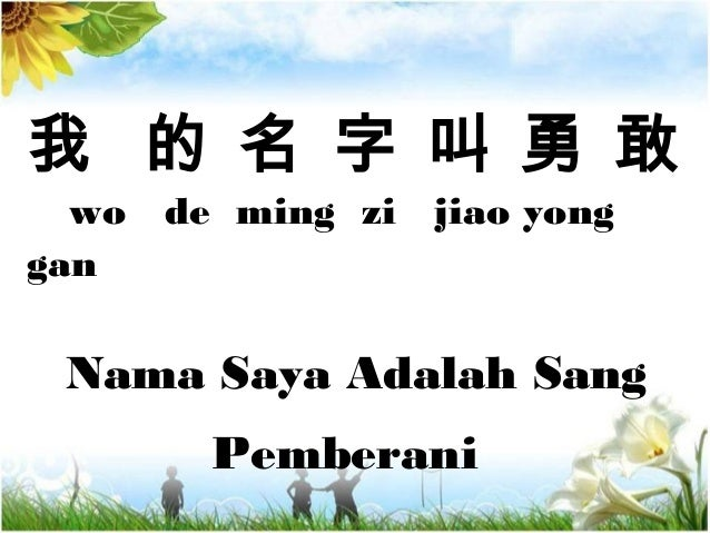 我 的 名 字 叫 勇 敢  wo de ming zi jiao yonggan Nama Saya Adalah Sang       Pemberani