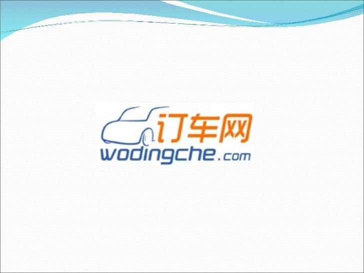 Wodingche.com presentation 36ke full chinese 1.6