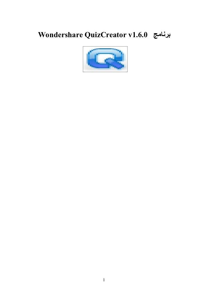 Wondershare QuizCreator v1.6.0 برنامج                  1