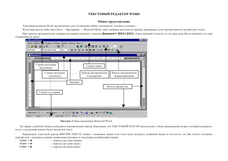 Текстовый Редактор Word Программу