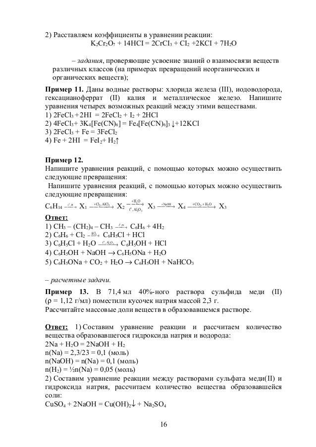 Молекулярное уравнение по схеме превращений