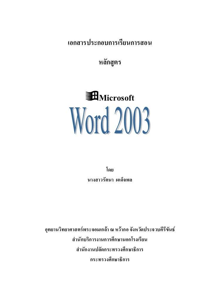 1              เอกสารประกอบการเรียนการสอน                          หลักสูตร                           Microsoft           ...