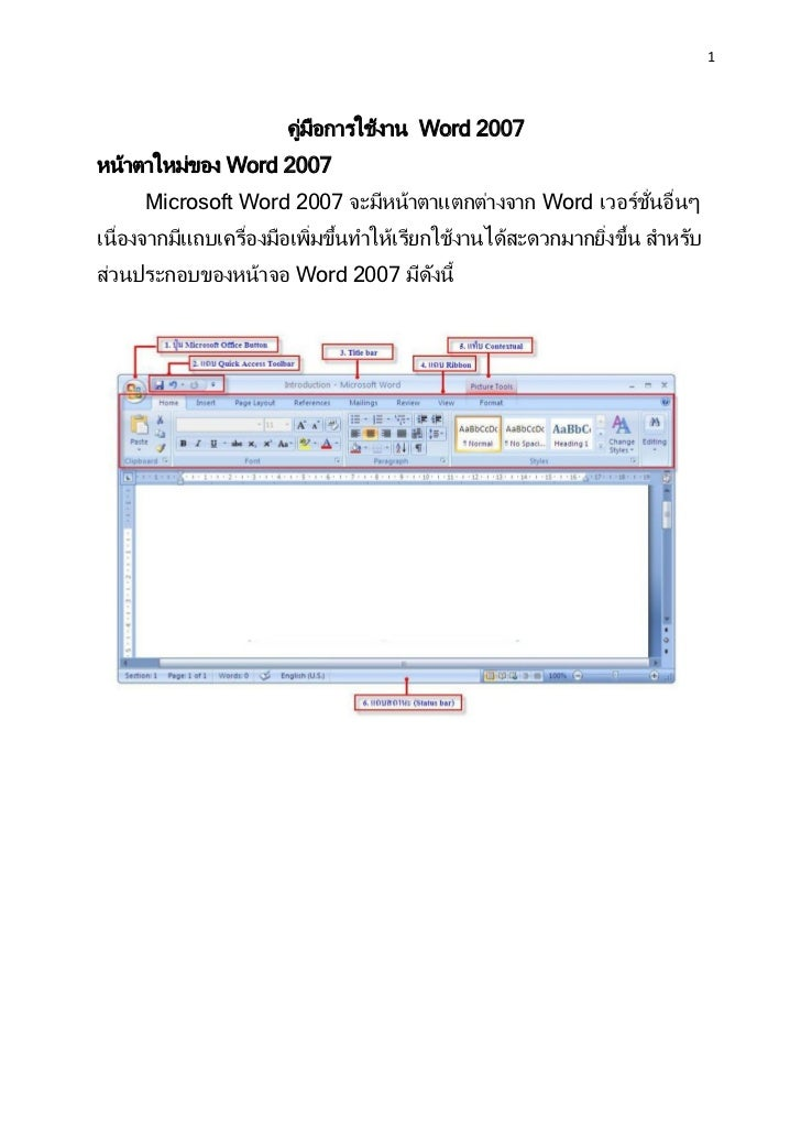 microsoft office word 2007 upload share powerpoint