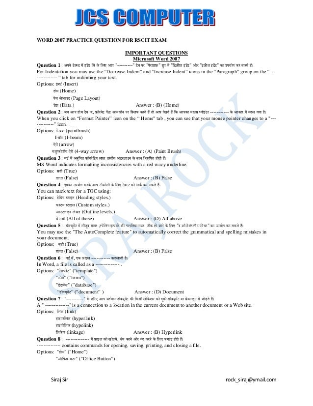 Word 2007 practice question for rscit exam