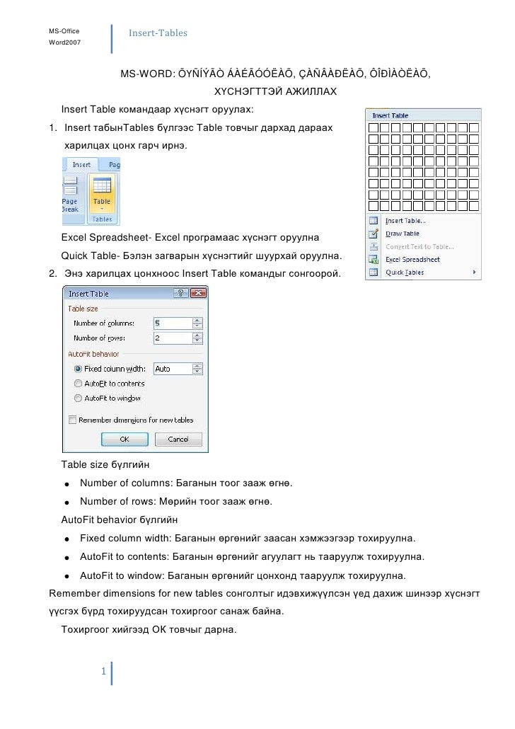Word2007 table