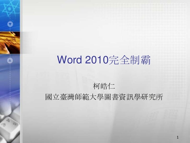 Word 2010完全制霸      柯皓仁國立臺灣師範大學圖書資訊學研究所                   1