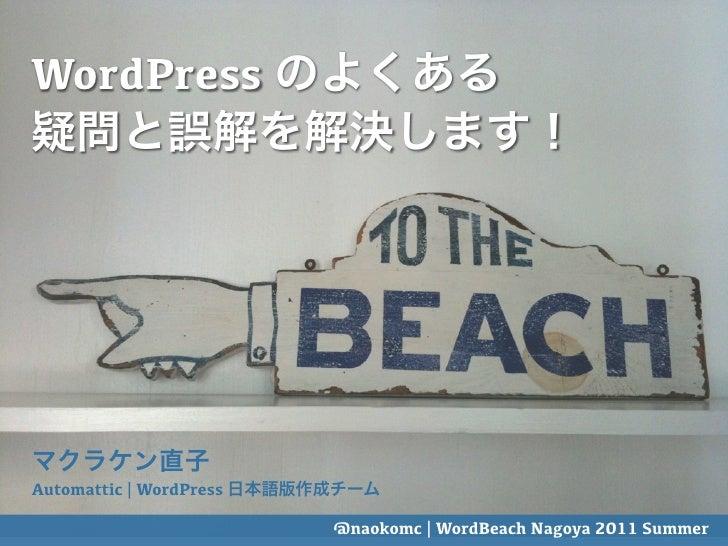 WordPressAutomattic | WordPress                         @naokomc | WordBeach Nagoya 2011 Summer