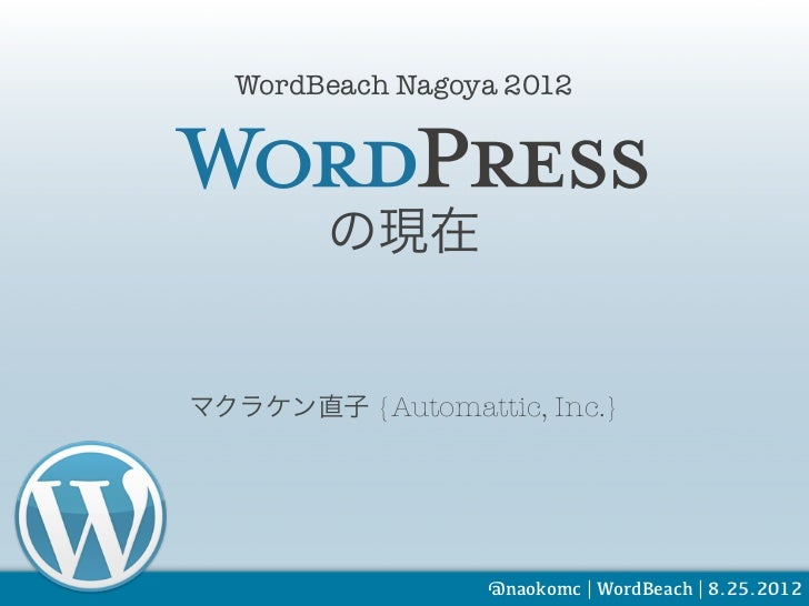 WordBeach Nagoya 2012        の現在マクラケン直子 {Automattic, Inc.}                  @naokomc   WordBeach   8.25.2012