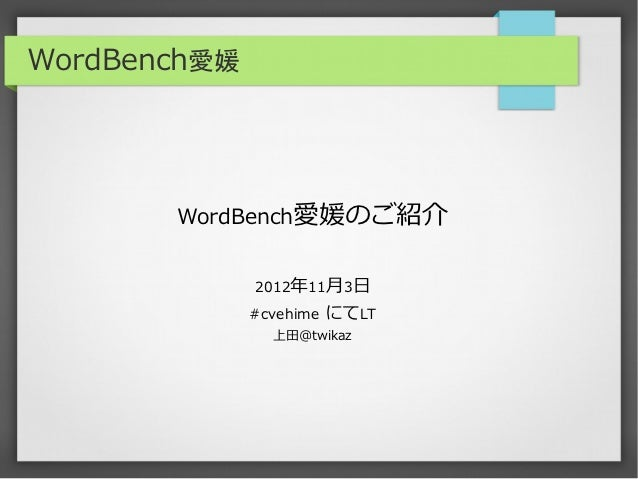 Word bench愛媛