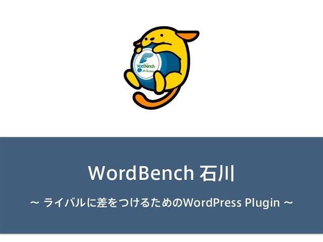 WordBench ISHIKAWA