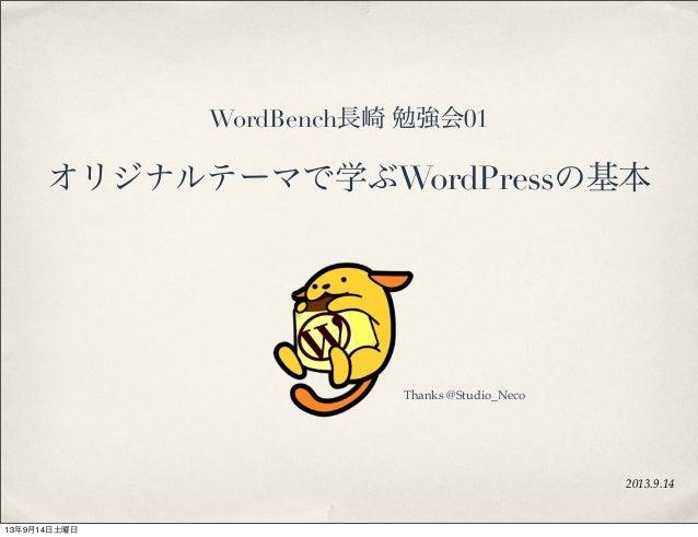 オリジナルテーマで学ぶWordPressの基本 2013.9.14 WordBench長崎 勉強会01 Thanks @Studio_Neco 13年9月14日土曜日