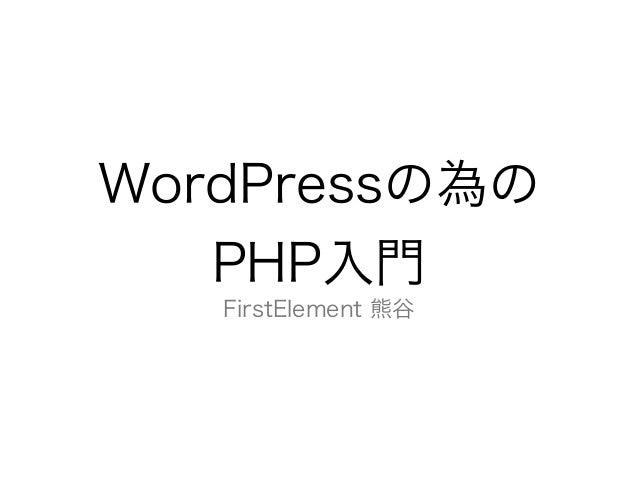 Wordbench長野〜WordPress初心者の為のPHP入門とjQuery話〜