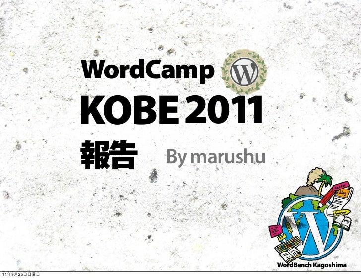 WordCamp              KOBE 2011                   By marushu                                WordBench Kagoshima11   9   25