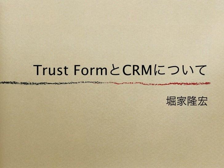Trust FormとCRMについて             堀家隆宏