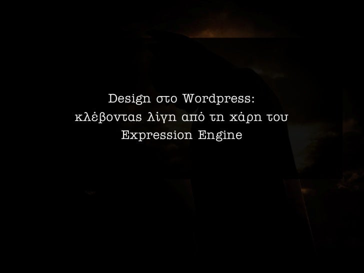 Design ÛÙÔ Wordpress: ÎÏ€'ÔÓÙ·˜ Ï›ÁË ·fi ÙË ¯¿ÚË ÙÔ˘       Expression Engine