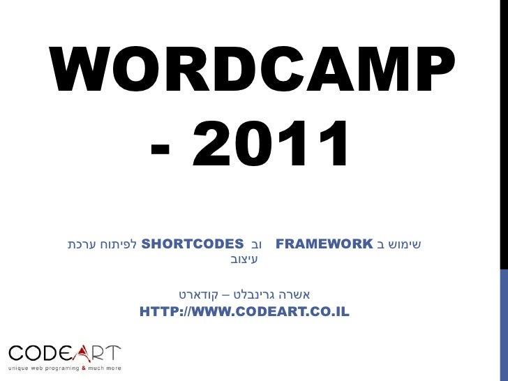 WORDCAMP - 2011 שימוש ב  FRAMEWORK  וב  SHORTCODES   לפיתוח ערכת עיצוב אשרה גרינבלט – קודארט HTTP://WWW.CODEART.CO.IL