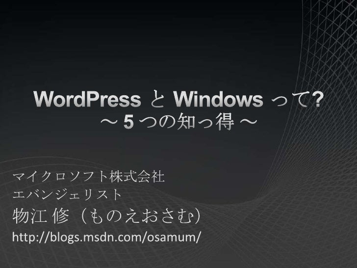 WordPress と Windows って?~ 5 つの知っ得 ~