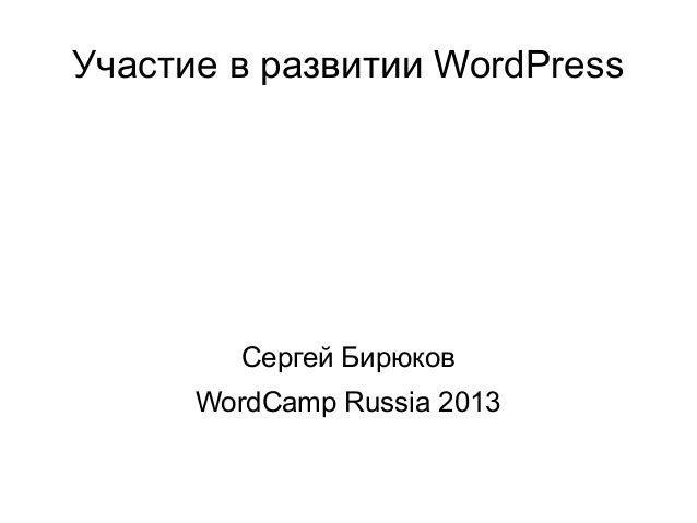 Участие в развитии WordPress Сергей Бирюков WordCamp Russia 2013